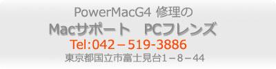 Macサポート修理