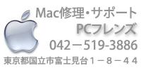 Macサポート修理のご連絡