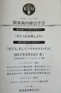 関東歯内療法学会