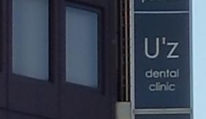 Usデンタル