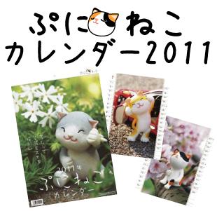 ぷにねこカレンダー