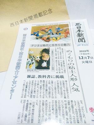 西日本新聞掲載記念