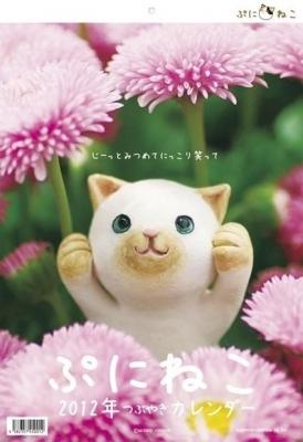 ぷにねこカレンダー2012