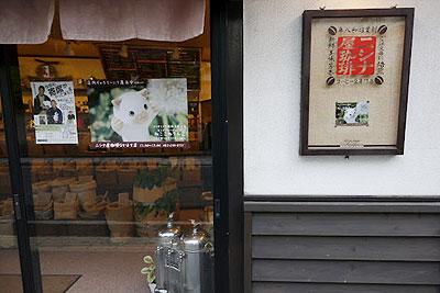 ニシナ屋珈琲なかまち店