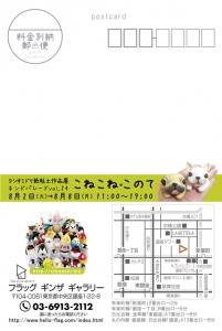 ヨシオミドリ出版記念展