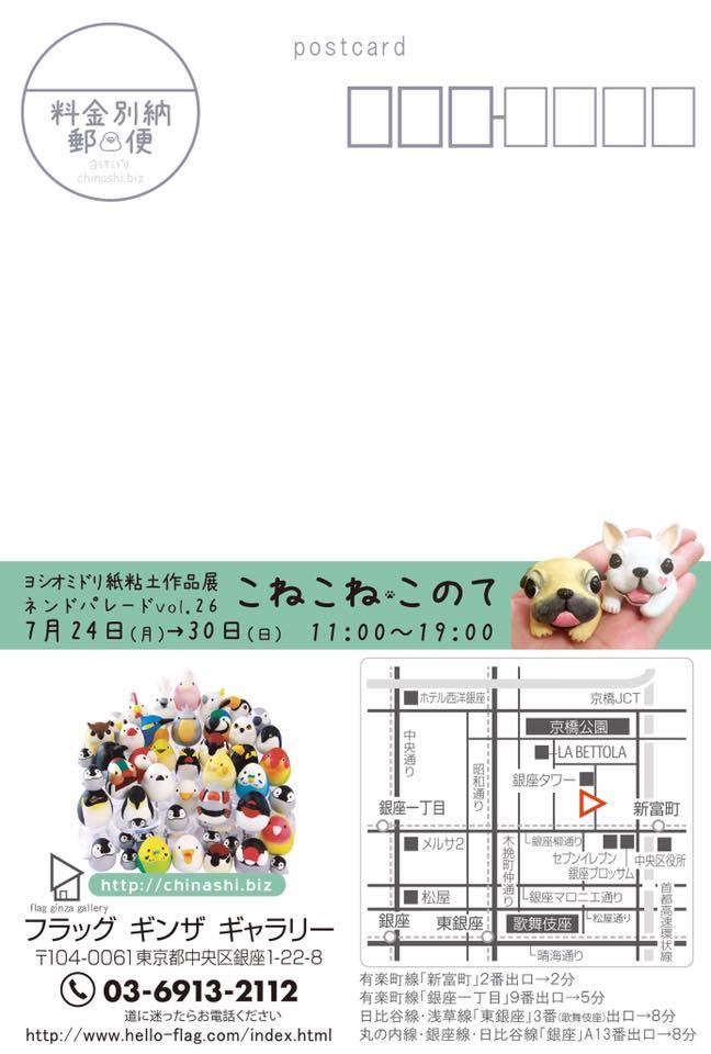 ヨシオミドリ 銀座個展