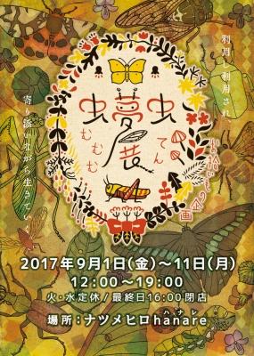虫夢虫展2017