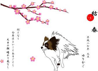 ゆりかご年賀状2015.jpg