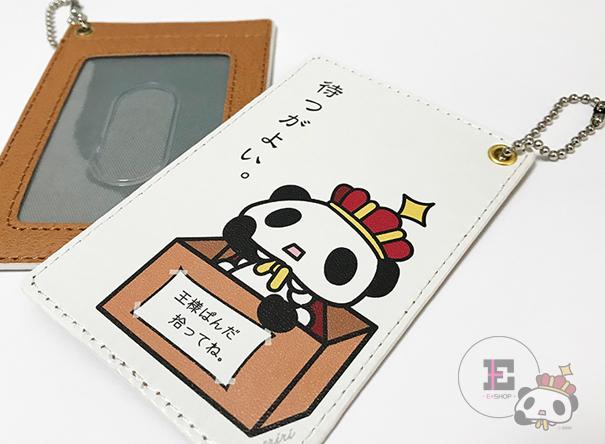 王様ぱんだ。カードケース。