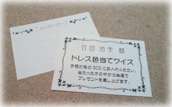 『 ドレス色当てクイズ抽選用紙 』 \u2026今日は、こんなん作ってました。 地味にコツコツやってます。