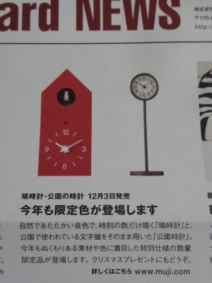無印良品 時計 鳩時計
