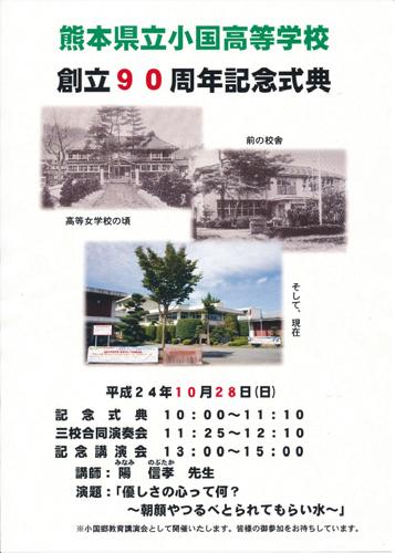 熊本県立小国高等学校創立90周年...