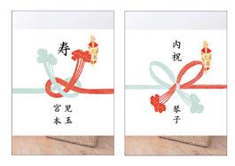 オリジナル熨斗 かわいい シロツメ草