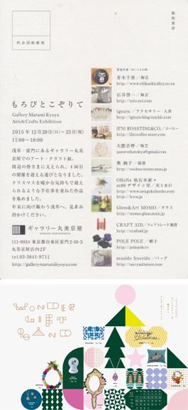 新宿伊勢丹,ギャラリー丸美京屋