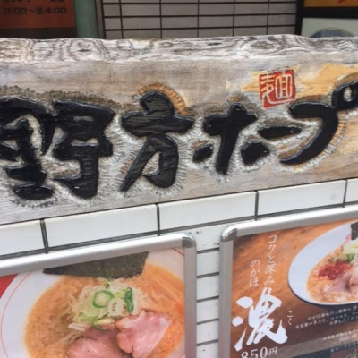 ラーメン 吉祥寺の野方ホープ