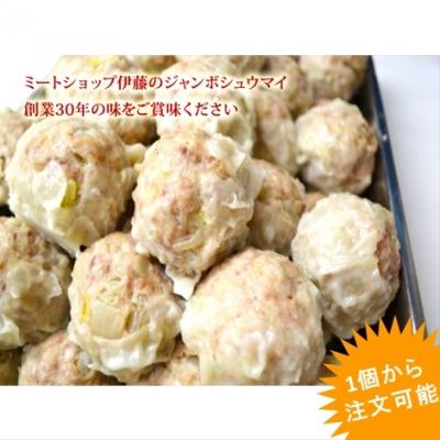 ジャンボ シューマイ 惣菜