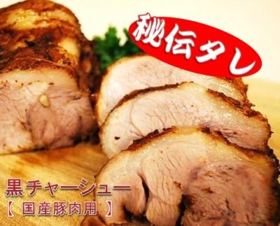 チャーシュー 惣菜 焼豚