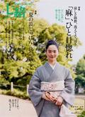 七緒Vol.22