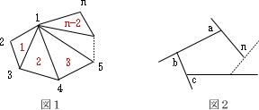 多角形の内角・外角の和