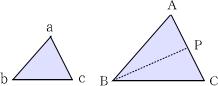 三角形の合同と相似