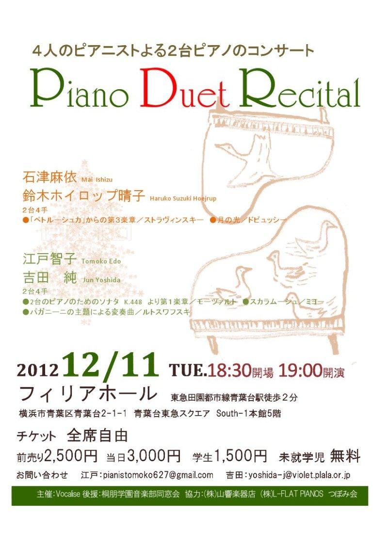 「4人のピアニストによる2台ピアノのコンサート」チラシ