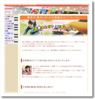 障害児(障がい児)のための音楽療法とピアノレッスン サイトイメージ