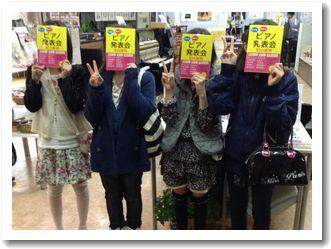 楽器店で『伸びる! 伸ばす! ピアノ発表会10の実例』を持つうちのピアノ教室の生徒たち