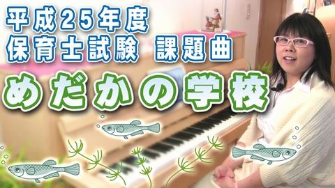 平成25年度保育士試験課題曲「めだかの学校」動画サムネイル