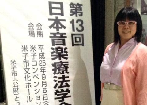 第13回日本音楽療法学会学術大会