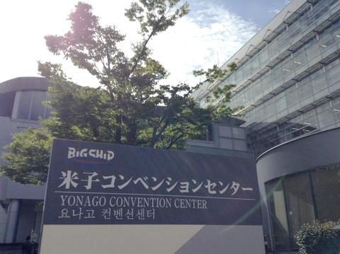 第13回日本音楽療法学会学術大会の会場米子コンベンションセンター