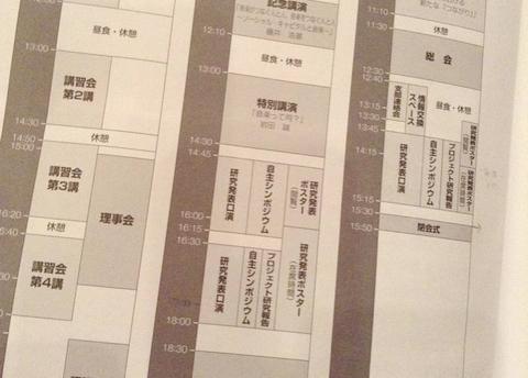 第13回日本音楽療法学会学術大会プログラム