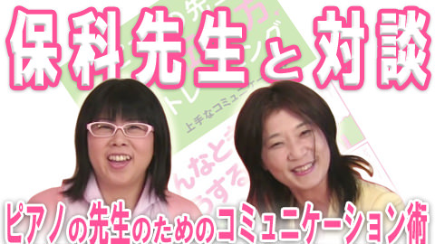 保科陽子先生と福田りえ対談 - ピアノの先生のコミュニケーション術