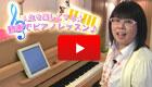 動画でピアノレッスン in YouTube
