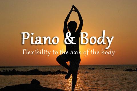 ピアノと体