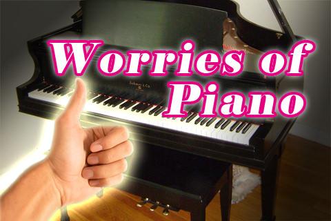 ピアノの悩み - Worries of Piano