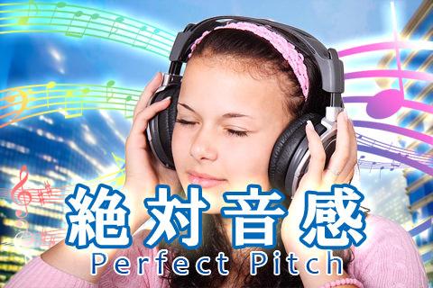 絶対音感のために耳を鍛える
