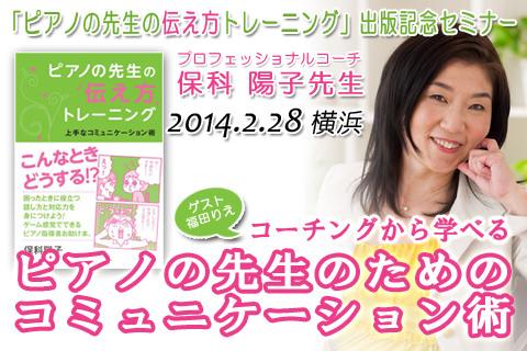 保科陽子先生出版記念セミナー
