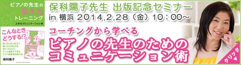 保科陽子先生『ピアノの先生の伝え方トレーニング』出版記念セミナー in 横浜