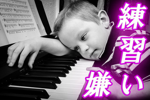 練習嫌いの子がピアノを練習する習慣