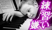 練習嫌いの子がピアノを練習する習慣を身につけるためには?
