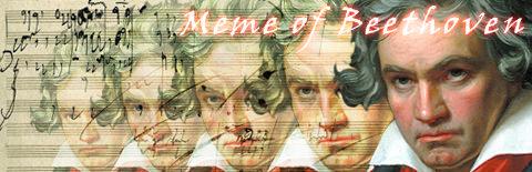 ベートーヴェンのミーム