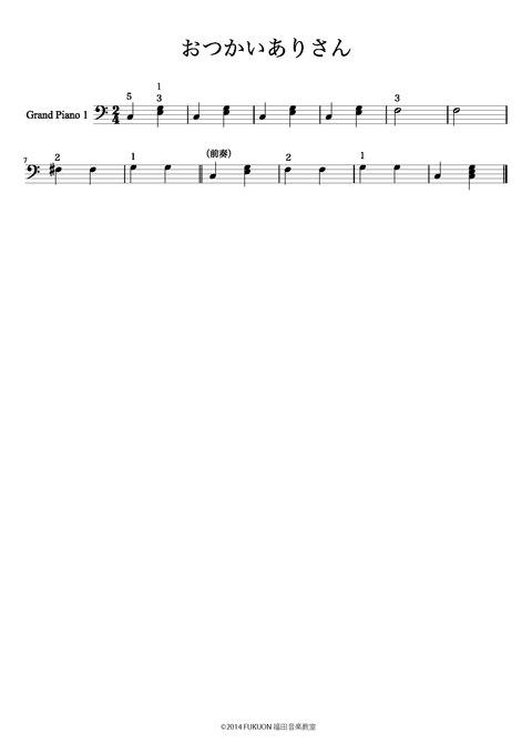 「おつかいありさん」 〜 ピアノ伴奏譜