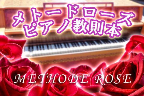 メトードローズピアノ教則本
