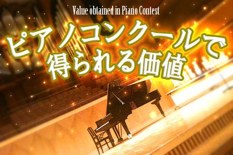 ピアノコンクールで得られる価値