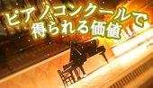 ピアノコンクールの価値と意義、3つの留意点