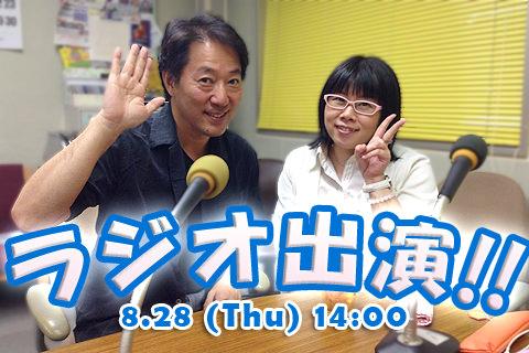 ラジオ出演!石山 雅雄の「ぴあの大好き」