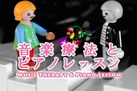 音楽療法とピアノレッスン