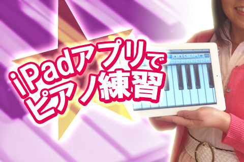 iPadアプリを使ったピアノの練習法