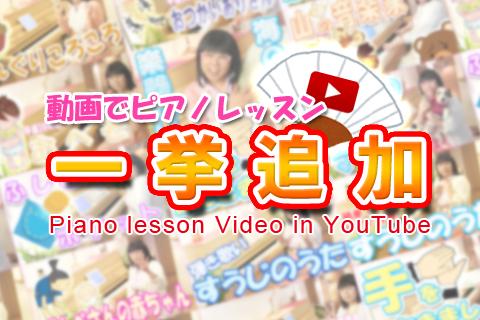 動画でピアノレッスンの目次を大幅追加
