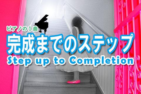 ピアノ演奏として1曲を仕上げ完成させるためのステップ